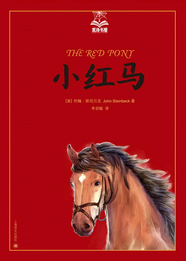 夏洛书屋·小红马(美绘版)