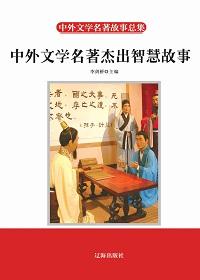 中外文学名著杰出智慧故事