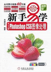 中文版PhotoshopCS6图像处理