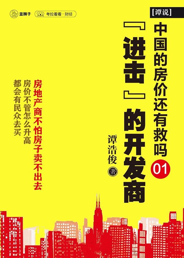 """中国的房价还有救吗01:""""进击""""的开发商"""