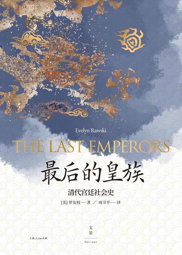 最后的皇族:清代宫廷社会史