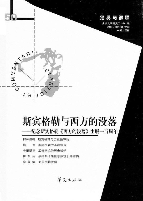 斯宾格勒与西方的没落:纪念斯宾格勒《西方的没落》出版一百周年