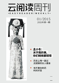 云阅读周刊·2015年第1期