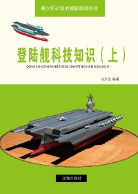 登陆舰科技知识(上)
