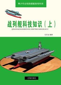 战列舰科技知识(上)