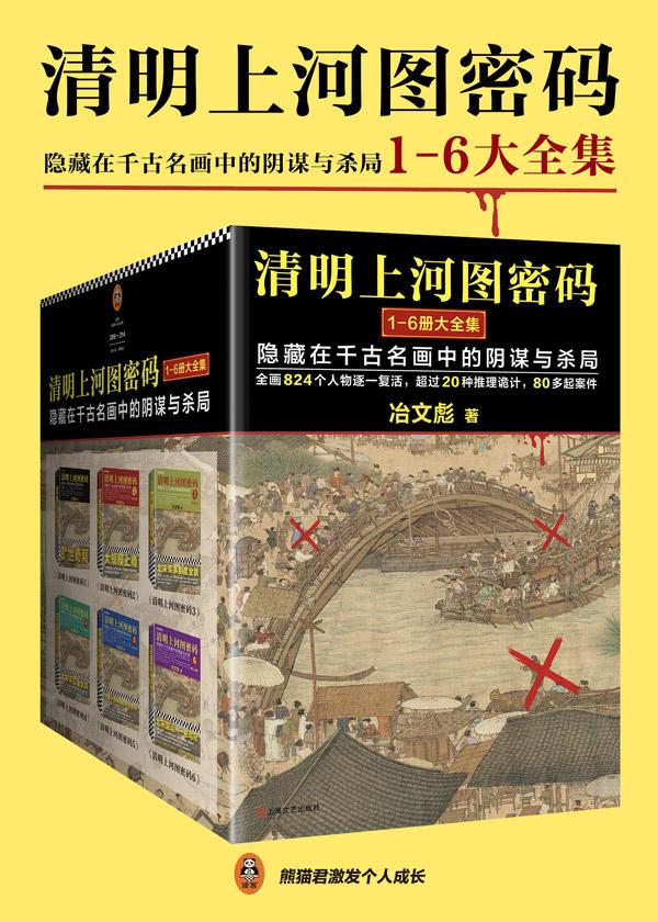 清明上河图密码:隐藏在千古名画中的阴谋与杀局(1—6大全集)