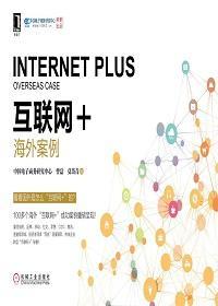 互联网+海外案例