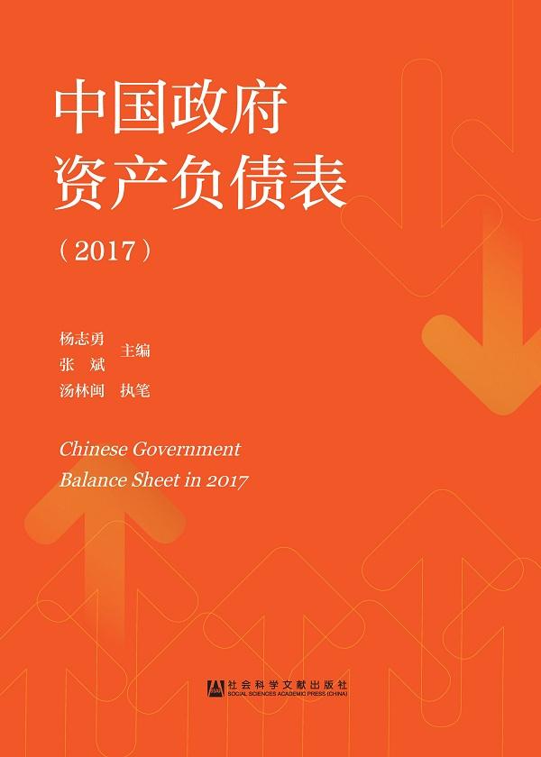 中国政府资产负债表(2017)