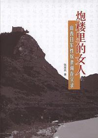 炮楼里的女人——山西日军性奴隶调查实录