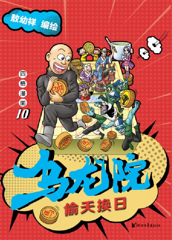 乌龙院四格漫画10:偷天换日