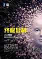 终极复制:人工智能将如何推动社会巨变