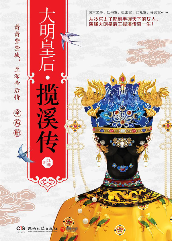 大明皇后:揽溪传:全两册