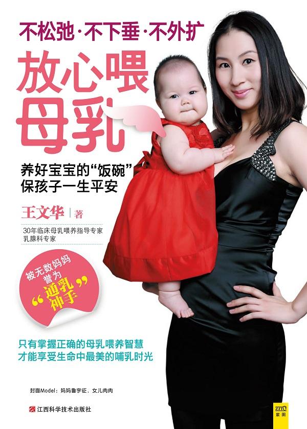 放心喂母乳:不松弛 不下垂 不外扩