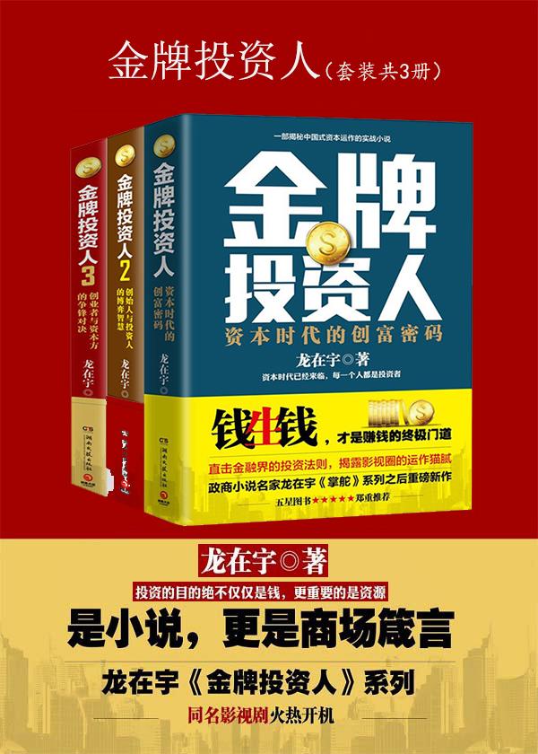 金牌投资人(套装共3册)