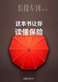 这本书让你读懂保险(长投专刊·第二期)