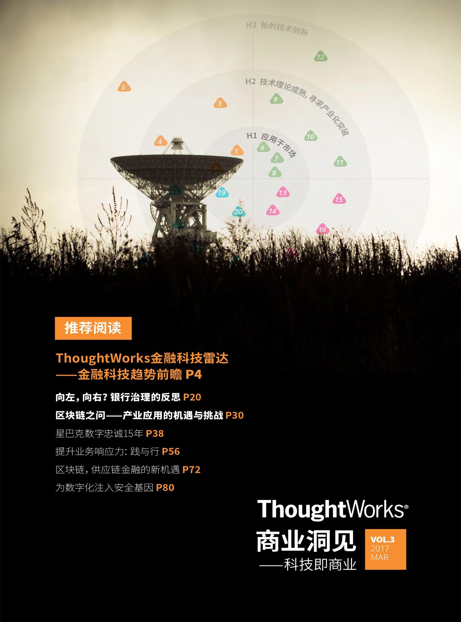 金融科技雷达(Thought Works商业洞见)