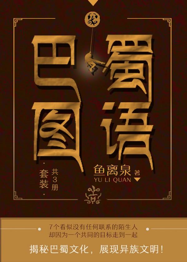 巴蜀图语(套装共3册)