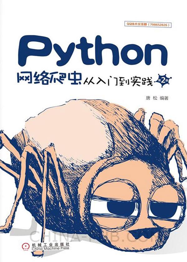 Python网络爬虫从入门到实践(第2版)