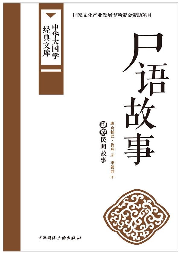 尸语故事:藏族民间故事