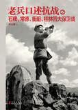 老兵口述抗战2:石牌、常德、衡阳、桂林四大保卫战