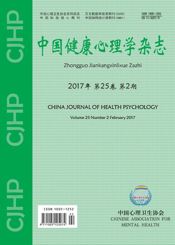 中国健康心理学杂志2017年2月第2期