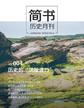"""简书历史月刊004·历史的""""风陵渡口"""""""