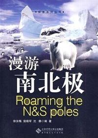 漫游南北极