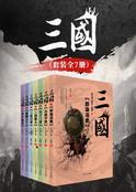 三国之英雄联盟(套装全7册)