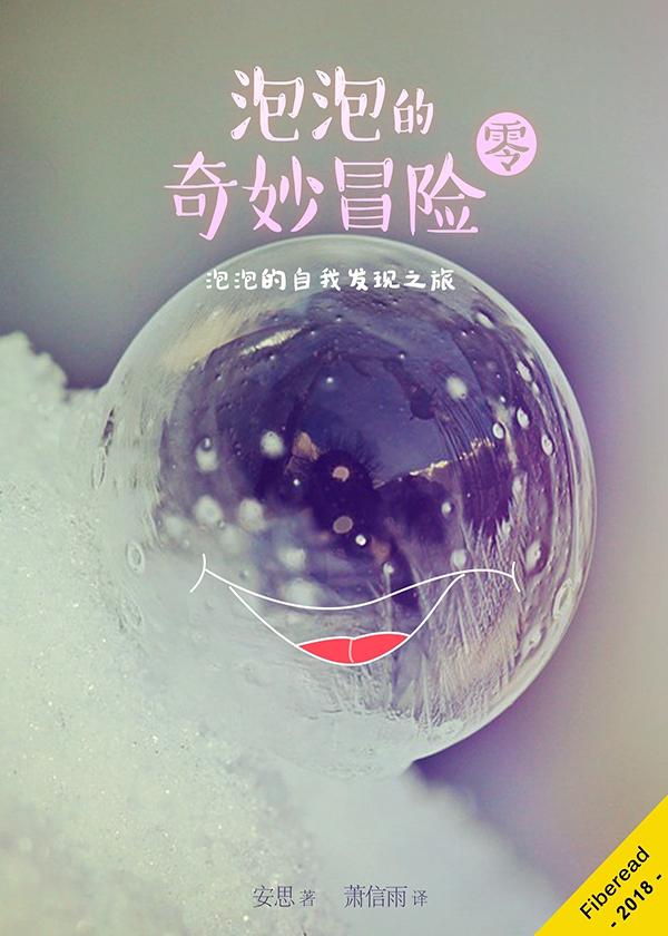 泡泡的奇妙冒险 零