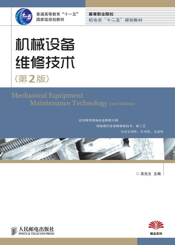 机械设备维修技术
