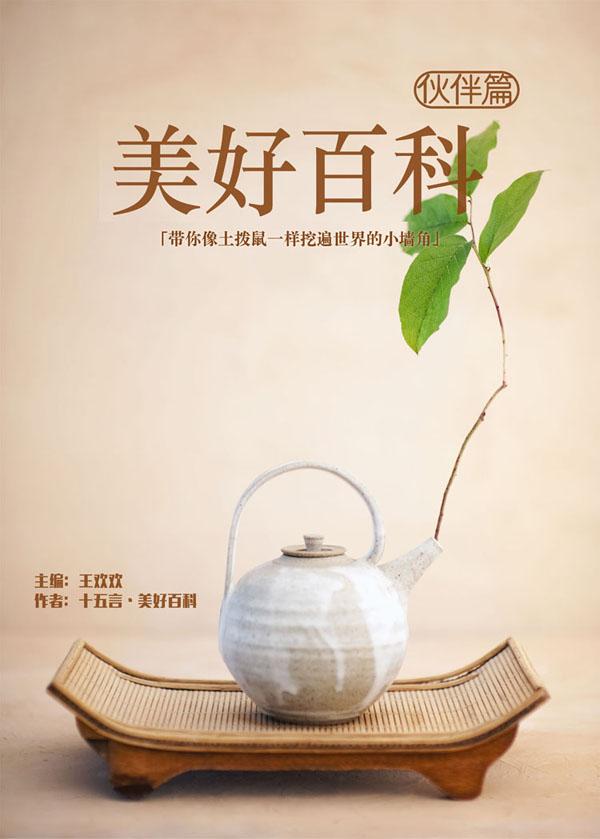 美好百科·伙伴篇 (果壳·十五言系列)