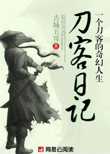 刀客日记:一个刀客的奇幻人生