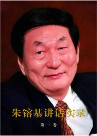 """朱镕基讲话实录(中国""""铁腕总理""""领导中国经济的历程记录)"""
