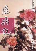 鹿鼎记(新修版)(五)