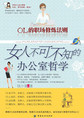 OL的职场修炼法则:女人不可不知的办公室哲学