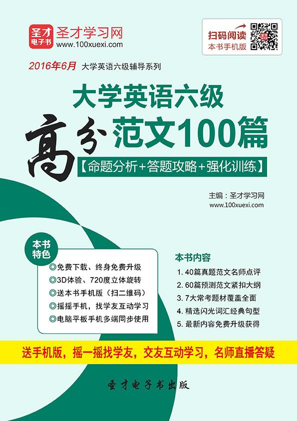 2016年12月大学英语六级高分范文100篇【命题分析+答题攻略+强化训练】