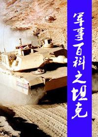 军事百科之坦克