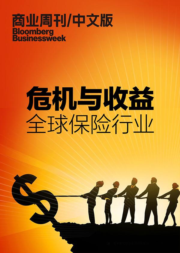 危机与收益:全球保险行业