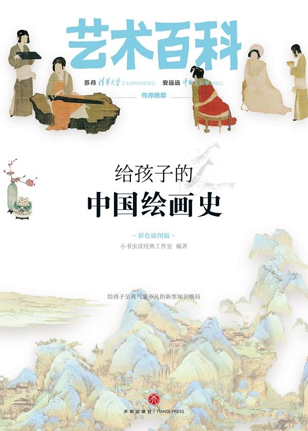 给孩子的中国绘画史