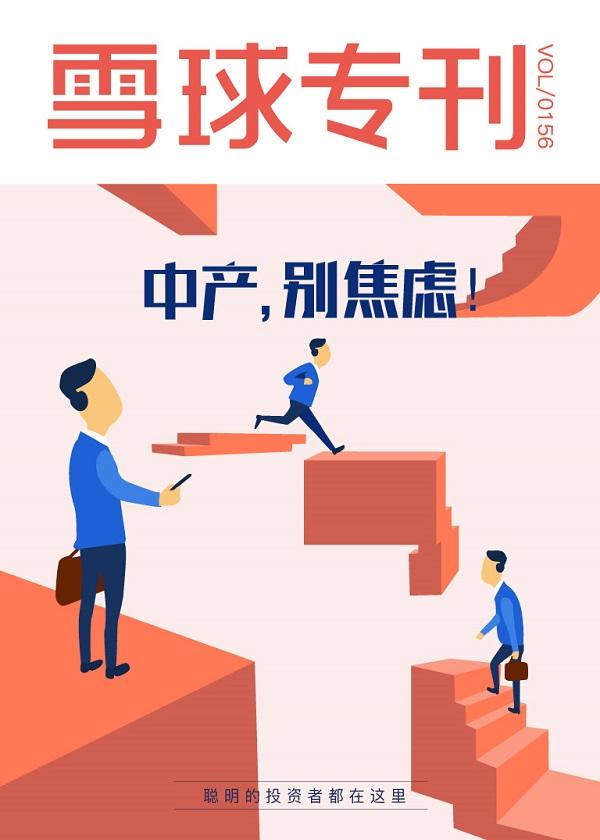 雪球专刊156期——中产,别焦虑!