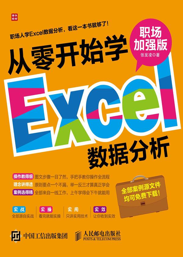 从零开始学Excel数据分析:职场加强版
