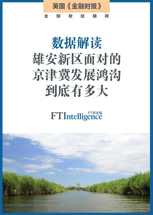 数据解读:雄安新区面对的京津冀发展鸿沟到底有多大(英国《金融时报》特辑)