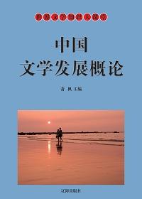中国文学发展概论