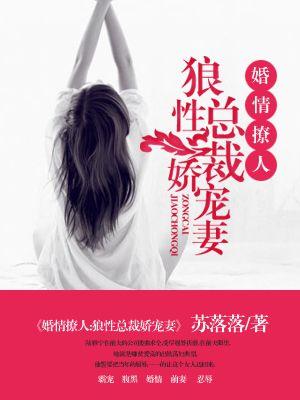 《婚情撩人:狼性總裁嬌寵妻》最新章節 婚情撩人:狼性總裁嬌寵妻陸雅寧沈銘易全文閱讀