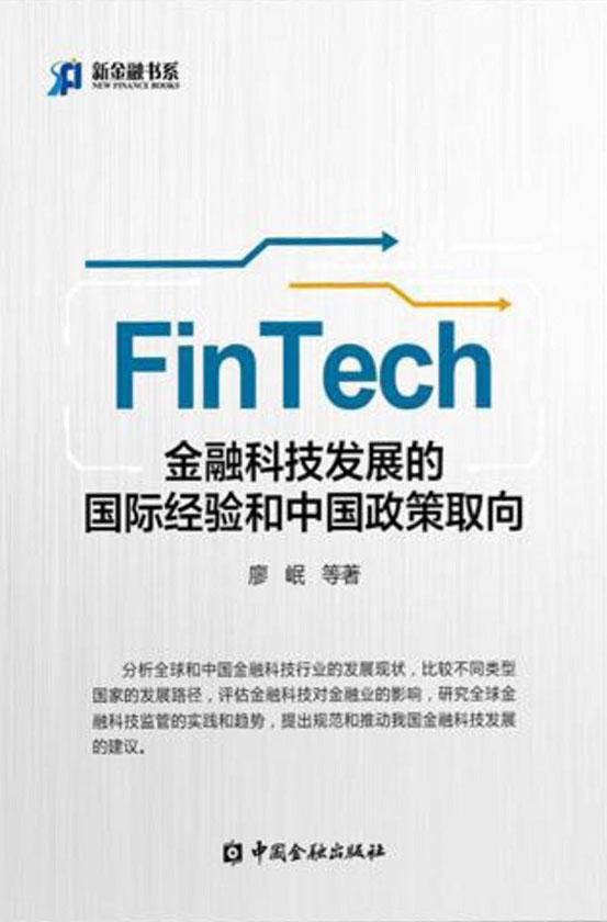 金融科技发展的国际经验和中国政策取向