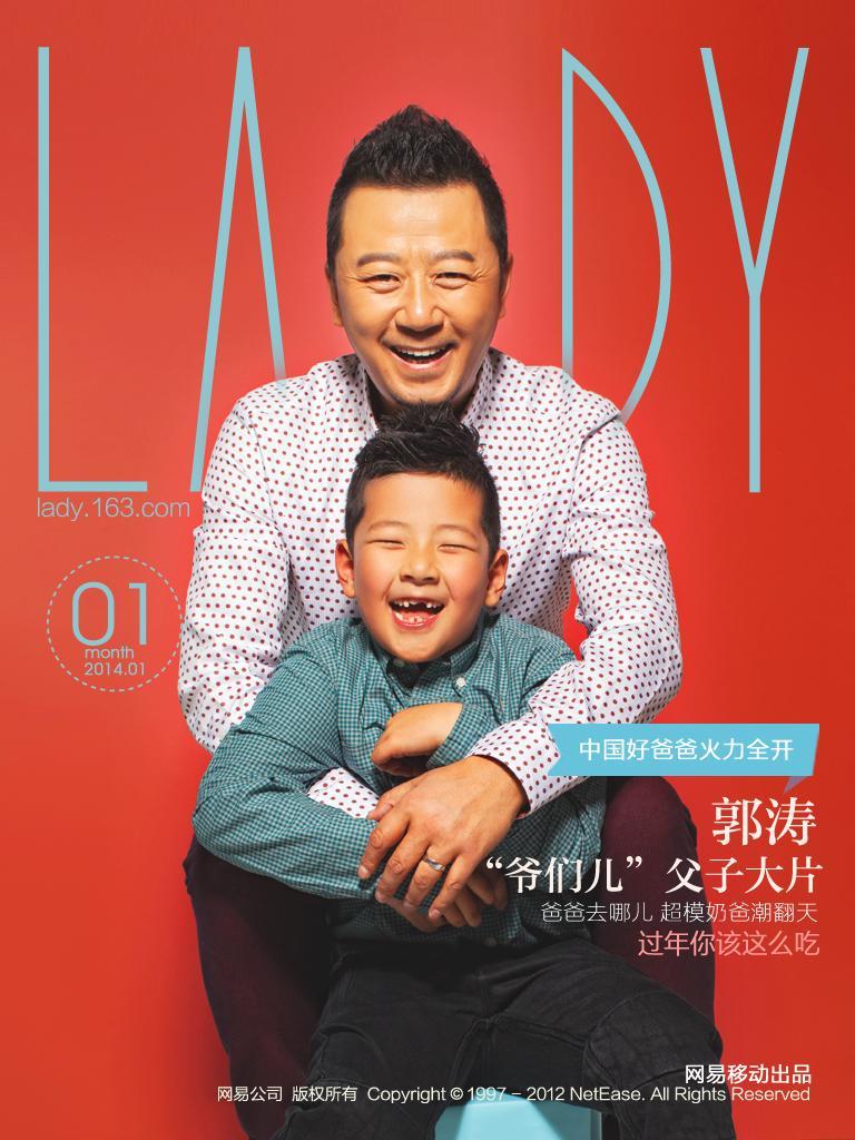 《网易时尚杂志》2014新年特刊