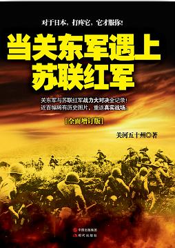当关东军遇上苏联红军(全面增订版)
