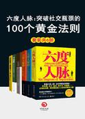 六度人脉:突破社交瓶颈的100个黄金法则(套装共6册)