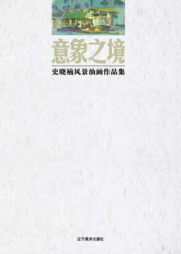 意象之境:史晓楠风景油画作品集