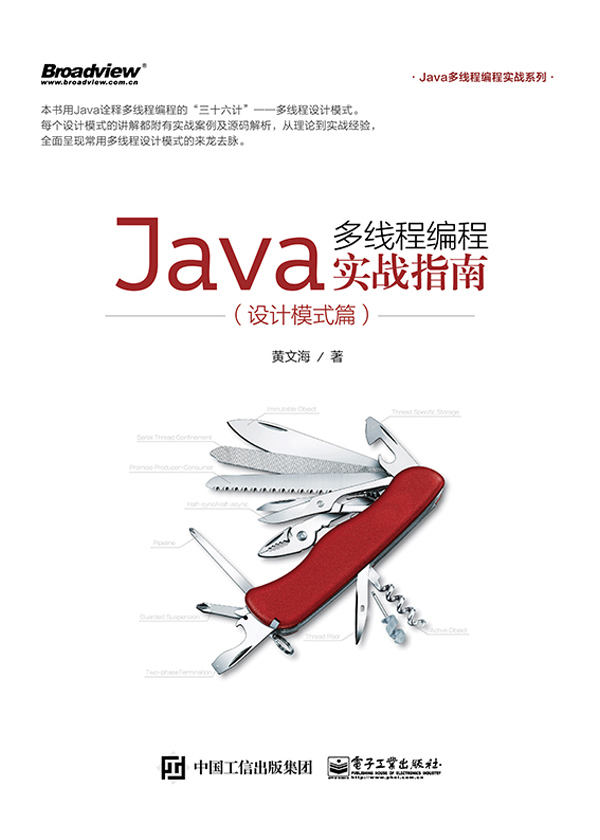 Java多线程编程实战指南:设计模式篇